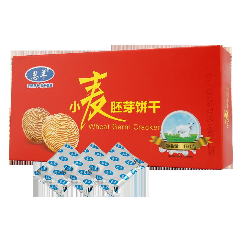 小麦胚芽饼干