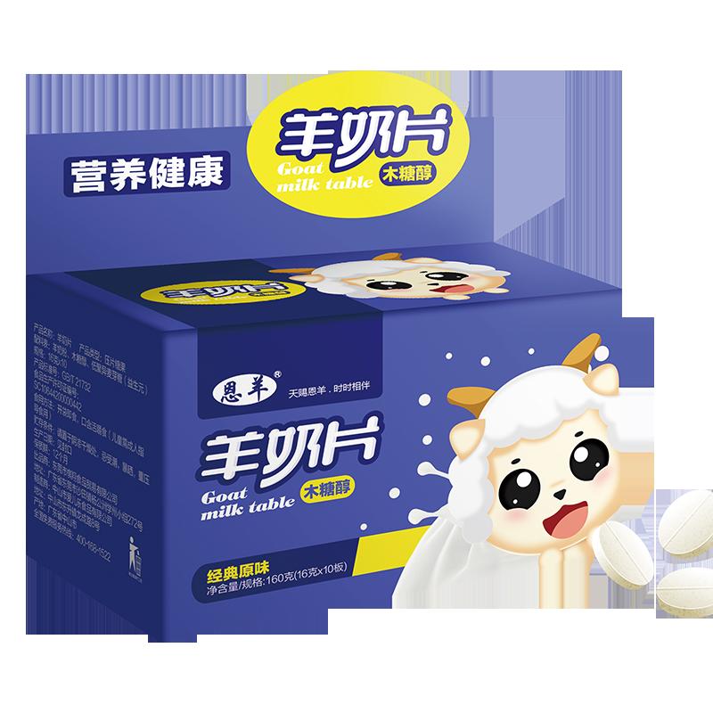 营养健康羊奶片