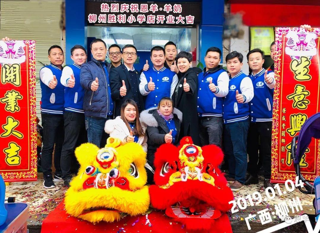 恩羊柳州专卖店迎来第二家专卖店的开业!