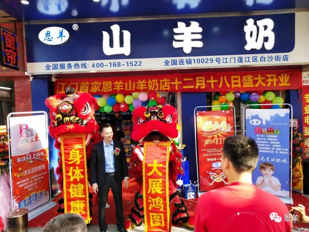 热情高涨,恩羊江门市蓬江专卖店迎来开业!