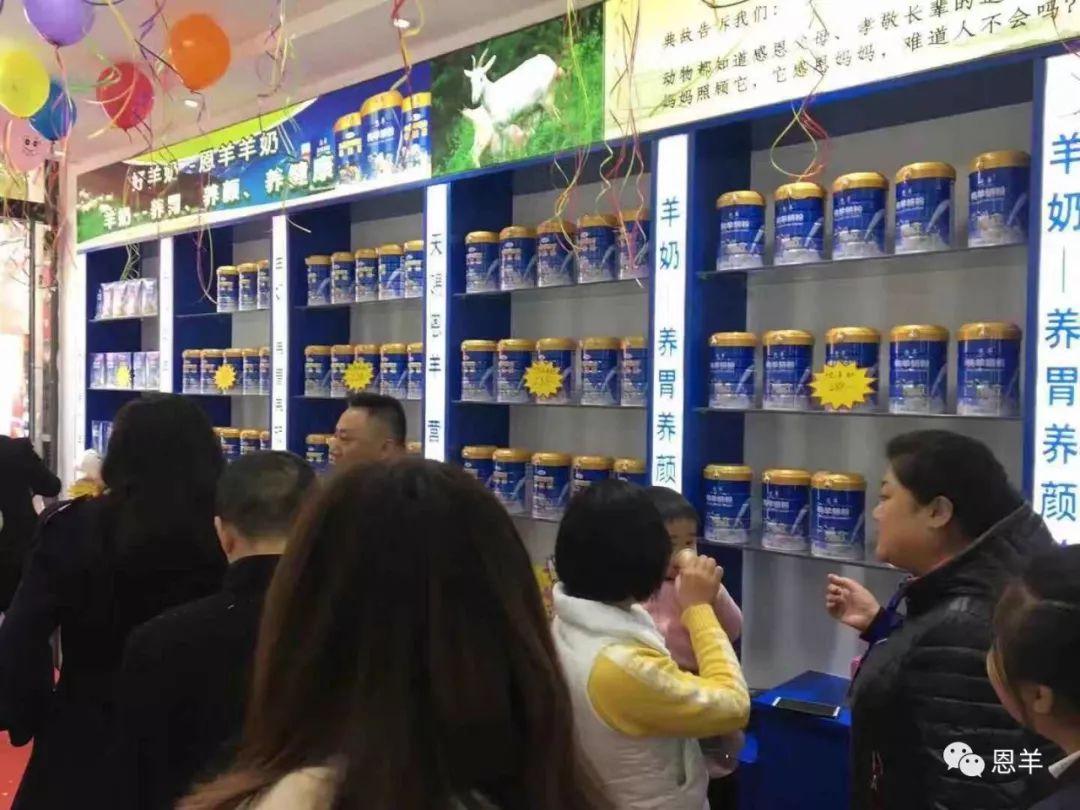恩羊山西太原专卖店开业